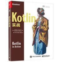 Kotlin实战 Kotlin教程书籍 Kotlin语言编程教程 Kotlin程序设计 Kotlin入门JVW java