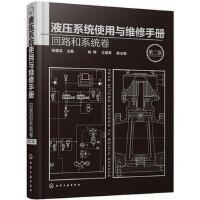 液压系统使用与维修手册回路和系统卷 第二版 液压系统使用与维修技能书籍 化学工业出版社