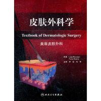 【旧书二手书9成新】皮肤外科学:美容皮肤外科(翻译版) (意)罗希尼,李航 等 9787117144995 人民卫生出
