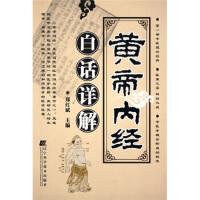 黄帝内经白话详解,郑红斌,辽宁科学技术出版社9787538157406