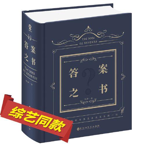 神奇解密书,解答你人生的任何疑惑!