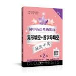 初中英语星级训练――完形填空+首字母填空(中考)(第2版)