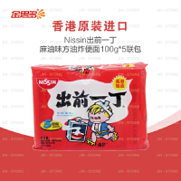 香港原装进口 Nissin出前一丁麻油味方油炸方便面100g*5联包