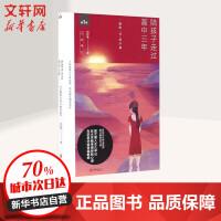 陪孩子走过高中三年(第3版) 北京联合出版公司