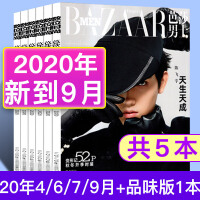 芭莎男士杂志品位版6本打包2020年1/2/3月+往期3本月时尚男士杂志现货过期刊