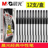 晨光中性笔商务办公签字笔子弹头全针管蓝黑红色0.38 0.5mm文具