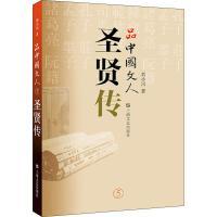 品中国文人 圣贤传 上海文艺出版社
