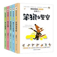 笨狼的故事 注音版全套5册汤素兰系列书正版6-8-12周岁小学三年级课外书必读 儿童书籍小学生1-2年级二 一 阅读课