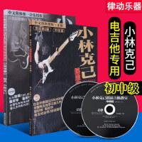 小林克己电吉他教程 正版全套初级篇中级篇 小林克已摇滚吉他教室(2CD)伴奏电吉他教材SOLO主音节奏吉它书籍 初学入