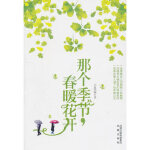 《那个季节,春暖花开》:一曲青春史上切肤锥心的绝唱,木鱼鸣晚著,凤凰出版社9787550602090