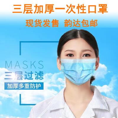 现货急发 一次性口罩 三层防护口罩  透气防尘防菌男女通用 现货急发