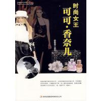【正版现货】时尚女王可可.香奈儿 翁和弟 编著 吉林出版集团有限责任公司 9787546369648