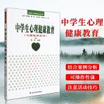 万千心理・中学生心理健康教育(心理教师用书)――师生心理成长丛书