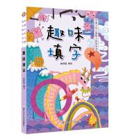 中国少年儿童智力挑战全书:趣味填字