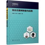 石墨烯技术前沿丛书--氧化石墨烯制备与应用