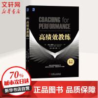 高绩效教练 原书第5版 樊登读书推荐