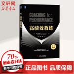 高绩效教练 原书第5版 机械工业出版社