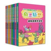 让孩子脑洞大开的1000个奇思妙想套装8册好宝宝奇思妙想为什么 动物王国大冒险 全脑思维升级训练 儿童全脑开发 儿童智