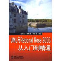 【新书店正版】UML与Rational Rose 2003从入门到精通,解本巨,李晓娜,宫生文,电子工业出版社9787