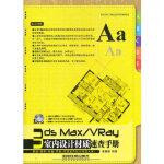 3ds Max/VRay室内设计材质速查手册(附1DVD),张媛媛著,中国铁道出版社9787113126414