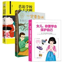 培养女孩 共3册 一定要告诉女儿的那些事+女儿你要学会保护自己+芭比学校公主守则 青春期10-12-18岁家庭教育情商