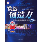 挑战创造力――中国头脑奥林匹克活动20年 陈伟新 上海教育出版社