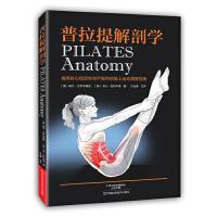 普拉提解剖�W