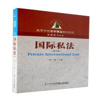 国际私法(第三版)/高等学校法学精品教材系列