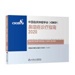 中���R床�[瘤�W��(CSCO)鼻咽癌�\��指南2020