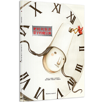 """把时间装进袋子的魔法师 儿童时间管理训练手册 写给孩子的绘本版""""时间简史""""对孩子进行的时间哲学教育 少儿儿童绘本图画书"""