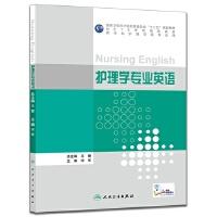 【旧书二手书8成新】护理学专业英语 宋军 人民卫生出版社 9787117210843