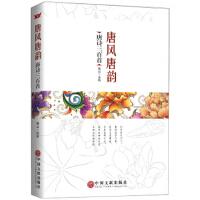 唐风唐韵:唐诗三百首精选 南山 注 中国文联出版社