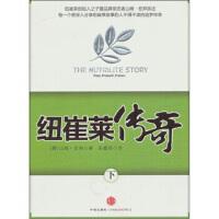 纽崔莱传奇(下) [美] 宏邦,彭嘉琪 中信出版社,中信出版集团