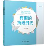 【正版全新直发】有趣的折纸时光 沈晓吉 9787519831189 中国电力出版社