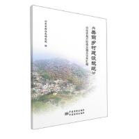 >山东省地方标准及相关文件汇编 9787506683012 中国质检出版社,中国标准出版社 山东省标