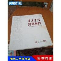 【二手9成新】百年中行锦绣黔程中国银行贵州省分行成立100周年纪念画册
