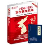 那年,那月,鸭绿江那边的记忆:1950―1953,我在朝鲜战场