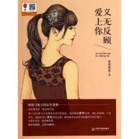 义无反顾爱上你(文学馆 小说林) 水何采采 9787506839532 中国书籍出版社