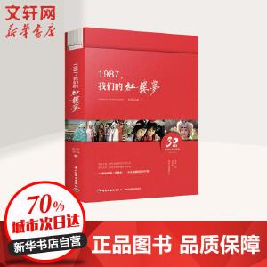 1987,我们的红楼梦 中国轻工业出版社