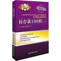 拉存款100招(一) 中国金融出版社