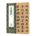中国代表性碑帖临摹范本丛书-王蘧常卷 王蘧常 人民美术出版社 9787102077147
