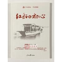 正版现货 红船见初心 人民日报出版社9787511559371