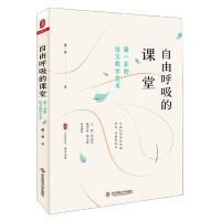自由呼吸的课堂(董一菲的语文教学艺术)/大夏书系