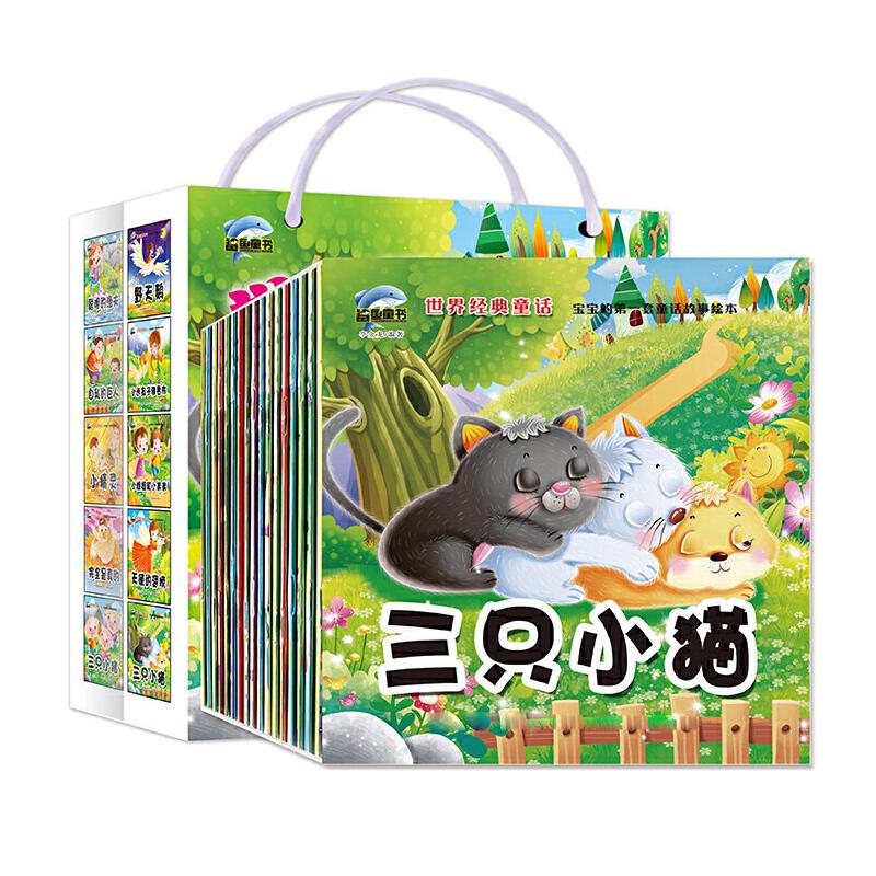 儿童绘本 3-6周岁 世界经典童话三只小猫聪明的渔夫全20册 注音绘本图画书 幼儿园益智图书籍漫画故事畅销童书 宝宝睡前故事书