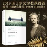 【正版全新直发】形同陌路的时刻(2019年诺贝尔文学奖获奖者作品) [奥地利]彼得・汉德克 Peter Handke