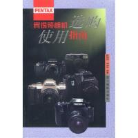 宾得照相机选购使用指南 陈瑞祥,周涛鸣著 浙江摄影艺术出版社