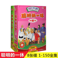 �典卡通 �明的一休(1-150全集)8DVD