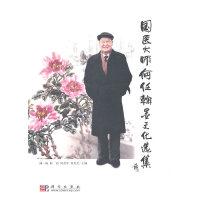 国医大师何任翰墨文化选集