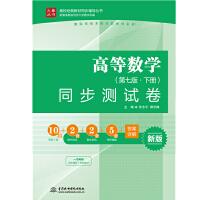 高等数学(第七版 ? 下册)同步测试卷