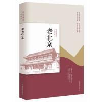 老北京(民国趣读・老城记)